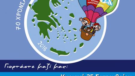 Αεροπρόσκοποι Κεντρικής Μακεδονίας | Γιορτή 70 Χρόνων Ειδικότητας Αεροπροσκόπων