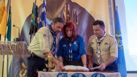Κοπή πίτας Προσκόπων Βέροιας για τα 100 Χρόνια προσφοράς